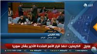 فيديو| محلل سياسي: روسيا تتلاعب بالملفين السوري واليمني