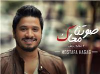 فيديو| مصطفى حجاج يطرح «صوتنا معاك» لدعم الرئيس السيسي
