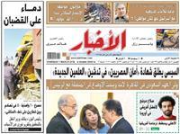 أخبار «الخميس»  السيسي يطلق شهادة «أمان المصريين» في تدشين «العلمين الجديدة»