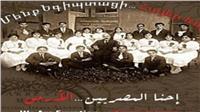 """""""إحنا المصريين الأرمن """" بالهناجر"""