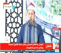 بدء الاحتفال بتدشين «مدينة العلمين الجديدة» بالقرآن الكريم.. فيديو