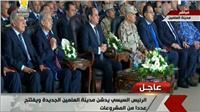 فيديو| السيسي يشهد فيلماً تسجيليًا بعنوان «مدينة العلمين الجديدة مستقبل مصر»