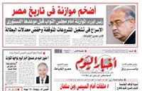 في عدد أخبار اليوم| أضخم موازنة في تاريخ مصر