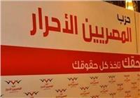 حزب المصريين الأحرار ينظم مؤتمرا حاشدا لدعم الرئيس السيسي بسفاجا