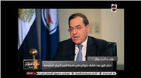 وزير البترول: مصر ستحقق الاكتفاء الذاتي من الغاز الطبيعي  «فيديو»