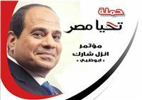 انطلاق حملة «انزل شارك» لدعم الرئيس لفترة رئاسية ثانيه من «أبو ظبي».. السبت
