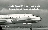 فيديوجراف| أقدم شركات الطيران حول العالم