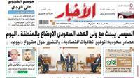 تقرأ في «الأخبار» الأحد: السيسي يبحث مع ولي العهد السعودي الأوضاع بالمنطقة