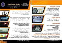 «المرور» تطلق حملة للتأكد من سلامة الإطارات أثناء الشبورة