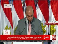 فيديو.. مميش: مشروعات تنمية محور قناة السويس يحول مصر منطقة لوجيستية عالمية