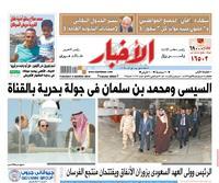 «أخبار» الثلاثاء  السيسى ومحمد بن سلمان فى جولة بحرية بالقناة