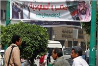 الأزهر يتزين بصور ولي العهد السعودي والرئيس السيسي