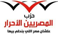«المصريين الأحرار» يدعو مواطني البحيرة للمشاركة في الانتخابات