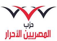«المصريين الأحرار»: حملة توعية بالانتخابات على مقاهي جنوب سيناء
