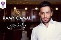 رامي جمال يطرح «واقفة جنبي» بمناسبة عيد الأم