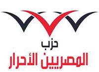 المصريين الأحرار يطوف أسوان للتوعية بأهمية الانتخابات الرئاسية