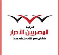 جولات لـ«المصريين الأحرار» بأسوان لحث المواطنين على المشاركة في الانتخابات