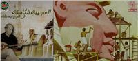 «العجيبة الثامنة».. ندوة بكلية الفنون الجميلة 11 مارس
