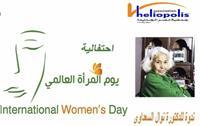في اليوم العالمي للمرأة .. معرض فني بعنوان «نساء لها تاريخ»