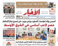«أخبار» الجمعة| ننشر خطة «الإخوان» لإثارة الرأي العام في ٢٠١٨