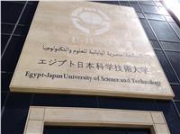 سفير اليابان يزور الجامعة المصرية اليابانية ببرج العرب السبت