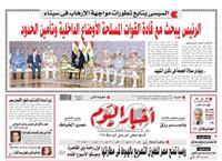 عدد أخبار اليوم| أول رحلة طيران بين القاهرة وموسكو الأسبوع القادم