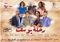 الاثنين.. صناع فيلم «رحلة يوسف» يحتفلون بالعرض الخاص