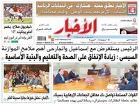 الأخبار تطلق حملة «هنشارك» في انتخابات الرئاسة