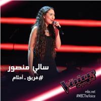 «سالي منصور» تختار «أحلام» بعد الصعود للمواجهة بـ«the voice»