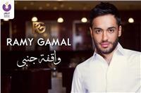 فيديو  رامي جمال يطرح «واقفة جنبي» احتفالا بعيد الأم