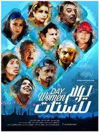 عرض «يوم للستات» في افتتاح مهرجان بيروت الدولي لسينما المرأة