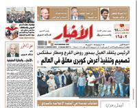 «أخبار الثلاثاء»| الرئيس يتفقد العمل بمحور روض الفرج ومطار سفنكس