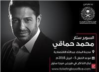 صورة| محمد حماقي للجمهور السعودي: «جاهزين»