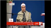 فيديو.. افتتاح الندوة التثقيفية للقوات المسلحة بتلاوة القرآن الكريم