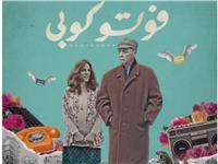 اختيار «فوتوكوبي» للمشاركة في مهرجان طرابلس بلبنان