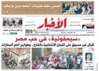 تقرأ في «الأخبار» الأحد.. «سيمفونية» في حب مصر