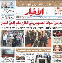 تقرأ في الأخبار غدًا.. بدء فرز أصوات المصريين في الخارج عقب إغلاق اللجان