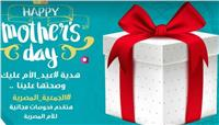 حملة بعنوان «هدية عيد الأم عليك وصحتها علينا» للعناية بالمرأة
