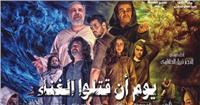 """مد عرض """"يوم أن قتلوا الغناء"""" حتى 31 مارس"""