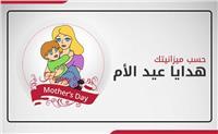 إنفوجراف  «عيد الأم».. هديتك على حسب ميزانيتك