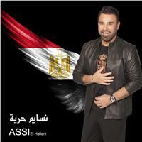 فيديو.. عاصى الحلاني يطلق أغنية «نسايم حرية»