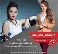 الليلة.. إلهام عبد البديع ضيفة «الجمعة في مصر»
