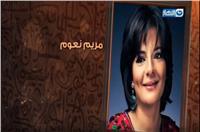الليلة.. «مريم نعوم» ضيفة «محمود سعد» في «باب الخلق»