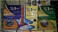 ضبط 12 ألف كتاب مطبوع بدون ترخيص بالأزبكية