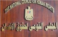 «القومي لحقوق الإنسان» يوافق على طلب «الوفد» لمراقبة انتخاباته
