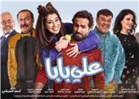 الليلة.. أسرة «علي بابا» تحتفل بالعرض الخاص للفيلم