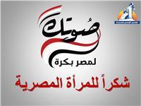 مايا مرسي توجه الشكر للمرأة على مشاركتها في الانتخابات الرئاسية