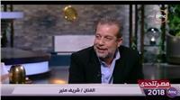 بالفيديو.. شريف منير: ستات مصر رجالة
