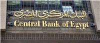 البنك المركزي يقرر تخفيض سعر الفائدة على الإيداع والإقراض لـ16.75%