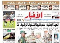 تقرأ على صفحات «الأخبار» الأحد: نتيجة الانتخابات الرئاسية.. الإثنين